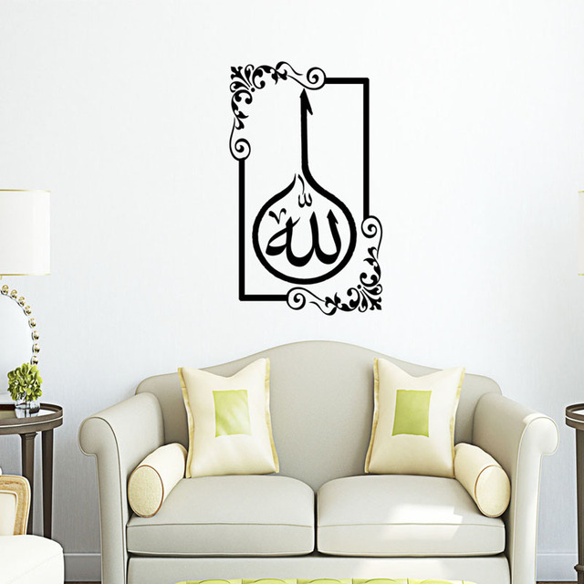 Flower Pattern Frame Islamic Art Calligraphy Wall Sticker Living