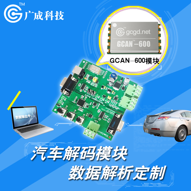 USB CAN automotive electronic Guangcheng data decoding module based on CAN bus OBD development board two times development