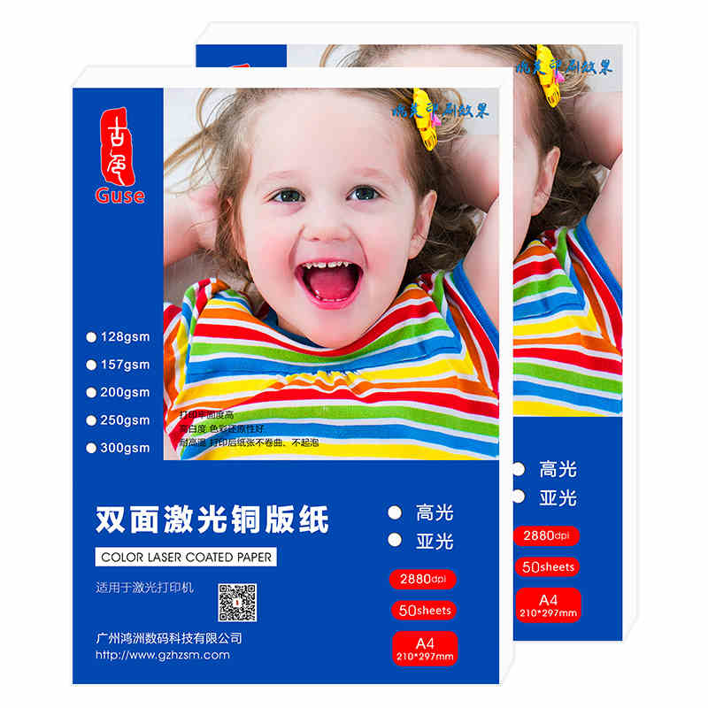 Купить с кэшбэком A3/A4 high gloss duplex color Laser printer Double-side coated photo paper card paper 157/200/250/300g 50pcs/lot office supplies