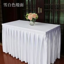 Solid color table skirt cover  hotel banquet conference wedding reception table skirt customize table skirting table and chair combination conference reception negotiation negotiations modern minimalist scandinavian table tempered