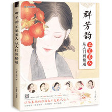 Drawing-Book Art Ancient Chinese Copy Beauty From-Entry-To-Master