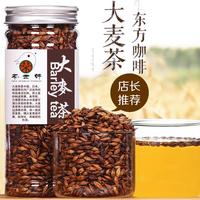 200G Oriental Coffee Fast Weight Loss Black Barley Thin Belly Natural Herbal Flower Skin Care Raw Materials Dry Tea Slimming