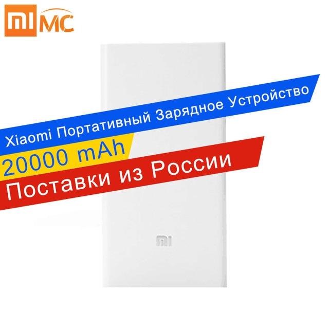 Оригинальный глобальный 20000mAh Xiaomi Mi Power Bank Двойные USB-порты Быстрая зарядка для мобильных телефонов Huawei Mate 9 HTC Lenovo