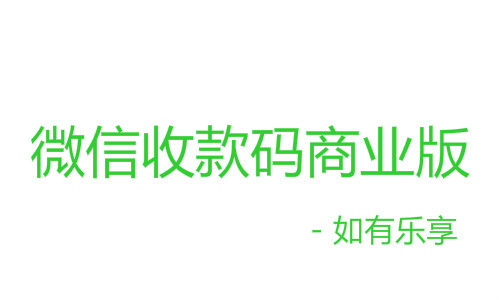 免费申请微信收款码商业版,费率最低0.3%
