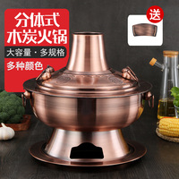 Thickened Stainless Steel Charcoal Chinese Copper Hot Pot Old Beijing Style Hot Pot Chinese Fondue Pot Cookware Cookware Set