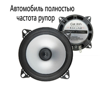 1pair 4 inch silver single core automobile automotive car speakers car HIFI full range speaker car