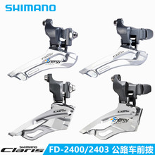 Shimano Claris 2400 8-Speed Double 31.8 34.9mm braze on Front Derailleur(China)
