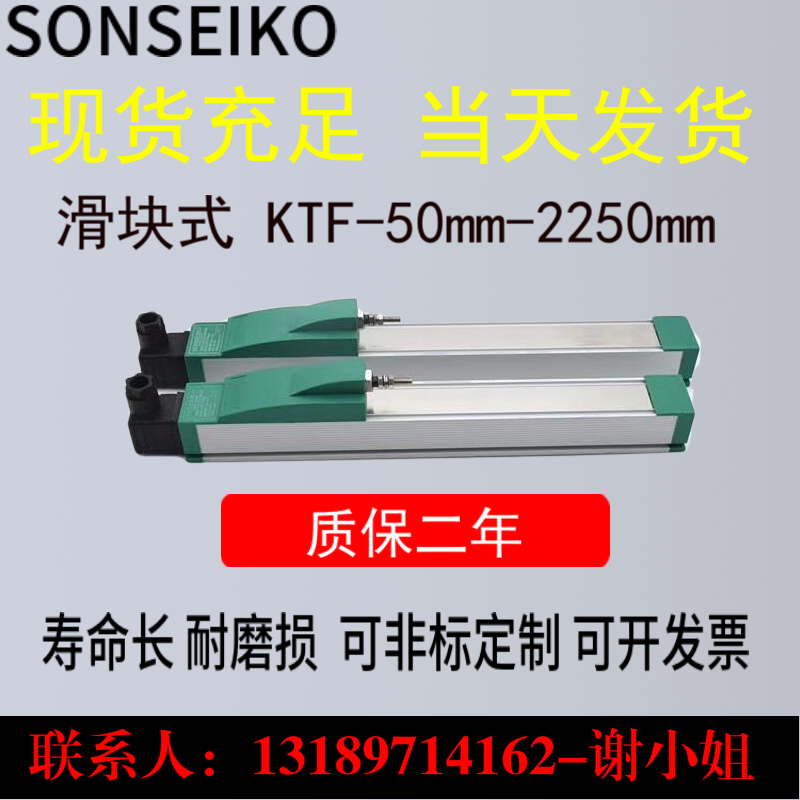 Injection Molding Machine Electronic Ruler with Die Bar Slider Type KTF500mm 600mm 700mm 800mm 950mmInjection Molding Machine Electronic Ruler with Die Bar Slider Type KTF500mm 600mm 700mm 800mm 950mm