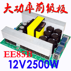 EE85 Core High Frequency Copper Strip Transformer High Power Inverter Step-up Plate Square Wavefront Module An12V