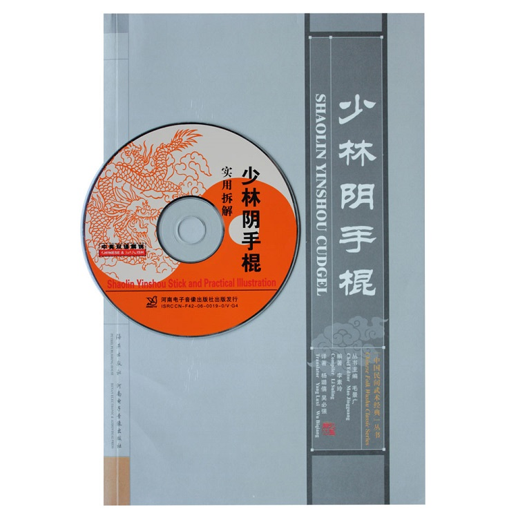 Traditional Chinese martial arts Shaolin Yin hand stick classic tutorial book [Book + CD]