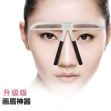 KESMALL 1PC eyebrow Three-Point Positioning tools Lazy Thrush Artifac Super skill card TOOLS CL0077