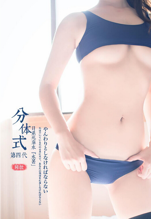 Japanese school students split swimsuit bikini cosplay anime clothing school uniform clothes
