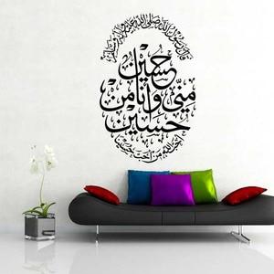 Image 2 - 이슬람 따옴표 알라 꾸란 서예 벽 스티커 이슬람 아랍어 이슬람 비닐 이동식 벽 아트 데칼 바탕 화면 홈 장식