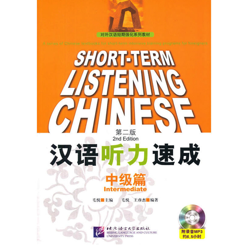 Short-Term Listening Chinese Intermediate 2Ed Edition Listening Textbook for Chinese Learners With Mp3 Chinese and English yu ning zhang bin chen xiaoy stories of the chinese intensive audiovisual and reading course of intermediate chinese textbook 1 dvd mp3 истории китайского народа книга 1 dvd mp3