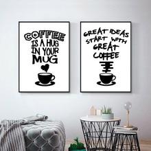 Fasion 포스터 흑백 포스터 및 인쇄 따옴표 벽 캔버스 커피 그림 따옴표 그림 따옴표 포스터 예술 unframed