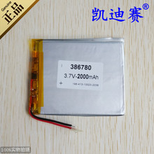 5X 3.7V 386780 2000mAh lithium polymer battery LED meter Universal Tablet PC
