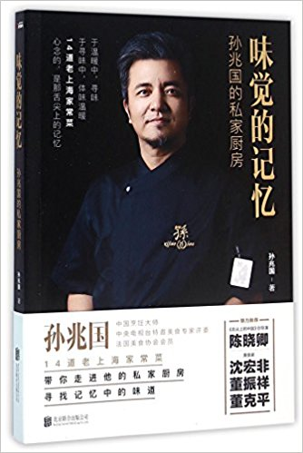 The Memory Of Taste Sense (Chinese Edition) Food Cooking Book