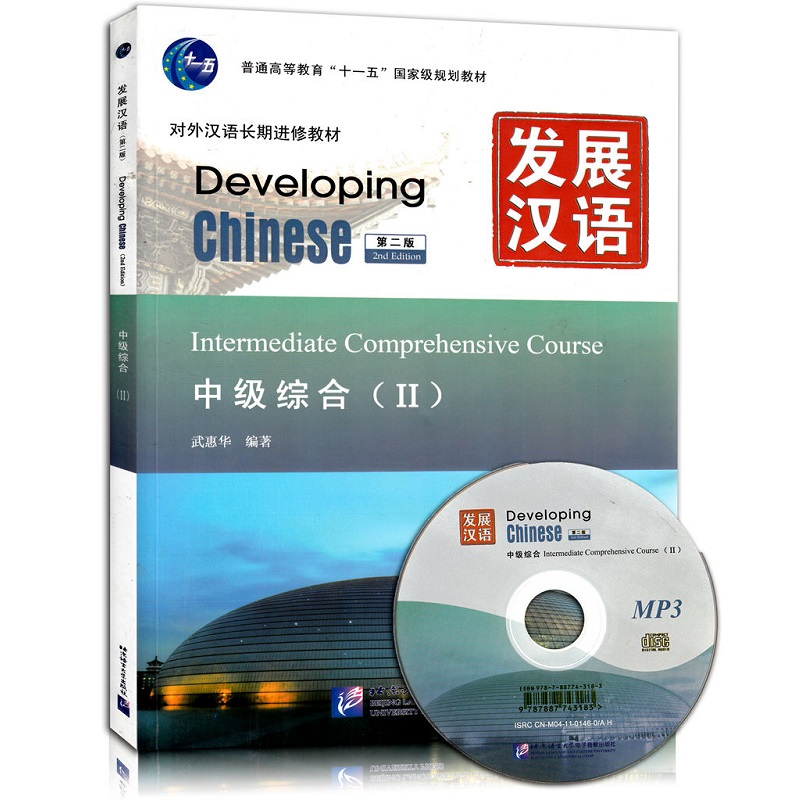 Developing Chinese (2nd Edition) Intermediate Comprehensive Course II (with MP3) developing chinese intermediate speaking course 2 2nd ed with cd chinese edition new design
