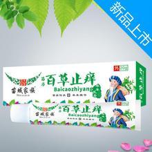 Антипригарный акне травяной Антибактериальный крем кожа зуд с внешним мошонком зуд тела