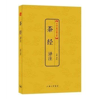 Tea Translation And Annotation In Chinese