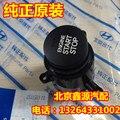 Para Hyunda Sonata Santa Fe IX35 IX25 Smart start interruptor de botão de arranque