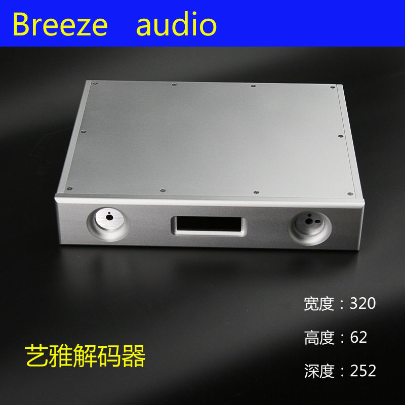 BRZHIFI YIYA aluminum case for DAC