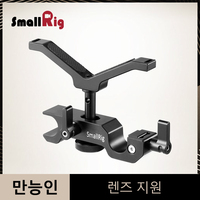 SmallRig Universal Y shape Lens Support With 15mm LWS Rod Mount For Long Lens Support Bracket Y Bracket 2152