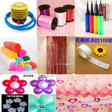 Accessories around the balloon Inflator Heart-shaped rain silk Dispensing Ribbon Balloon clip Balloon holder