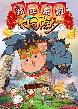 《新年来啦之大闹除夕》2015年中国大陆动画,奇幻,冒险电影在线观看