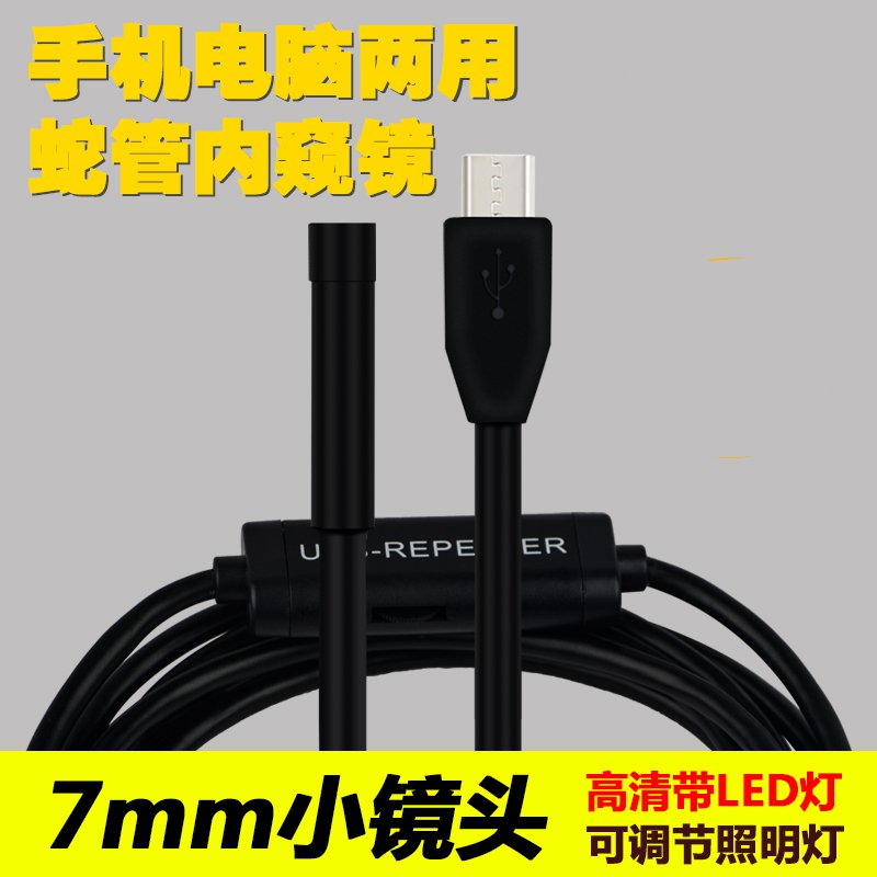 HD pipe camera snake tube endoscopy Android mobile computer dual Auto Service 7MM5 meters 5 meters of android mobile phone computer dual hd waterproof industrial endoscope camera pipeline repair dental coil