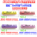 The 1 section 18650 lithium battery PVC battery capacity of 3400MAH heat shrinkable sleeve skin standard special skin DIY cell