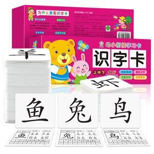 Image 2 - חדש חדש 600 כרטיסים/סט מוקדם חינוך תינוק בגיל הרך למידה אותיות סיניות ילדי כרטיסי אוריינות כרטיס