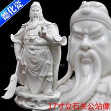 17 inch stone knife Guan station like white porcelain large porcelain craft gift store entrance Feng Shui of Dehua ceramics