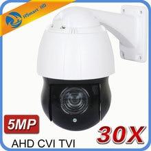 5MP 4в1 AHD CVI PTZ камера Ультра HD скоростная купольная 30X зум PTZ скоростная купольная TVI 2MP камера CCTV 150 м ИК вид Открытый Всепогодный