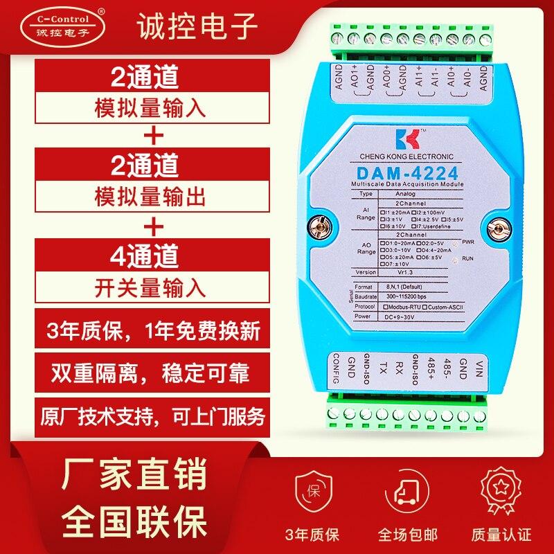 Módulo de entrada y salida analógica personalizado interruptor de bus RS485 digital Tarjeta de adquisición de datos mixtos AIDIAO