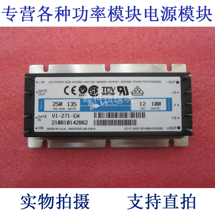 VI-271-EW 250V-12V-100W DC / DC power supply module vicor vi j60 ew 13 vi j60 cw 13 dc dc