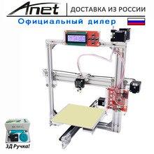 Анет Prusa i3 Анет A2 Серебро 2004 ЖК-дисплей/Белый Металл алюминиевая рама/8 ГБ microSD и пластмасс как подарок/доставка из Москвы