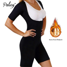 Palicy Sauna Workout Fajas Shapewear Full Body Shape Sweat Hot Slimming Neoprene Suit Sleeve Shapers Corset For Weight Loss