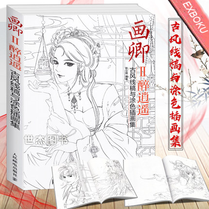 The ancient painted illustrations and sketches painting drawing art book about hua qingThe ancient painted illustrations and sketches painting drawing art book about hua qing