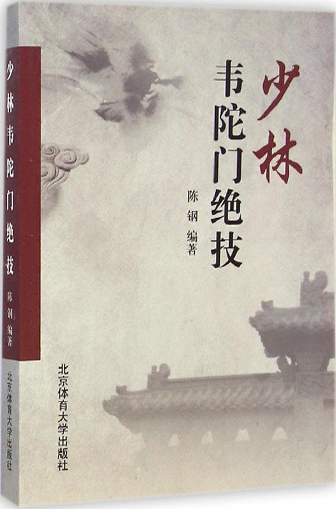 Booculchaha Shaolin Martial Arts Books Shaolin Whitfield Stunt chinese Wushu Book