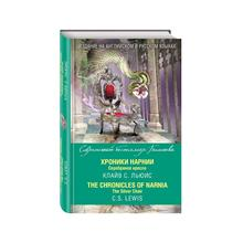 Хроники Нарнии. Серебряное кресло = The Chronicles of Narnia. The Silver Chair (Клайв С. Л
