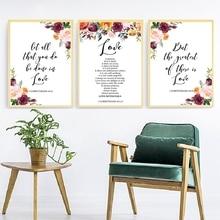 Библия Стих любовь цитаты стены книги по искусству акварели на холсте Цветы Писание христианские плакаты и принты фотографии домашний декор