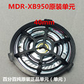 mdr-xb950 40mm speaker unit