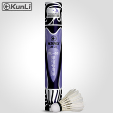 Free shipping Kunli Badminton shuttlecocks KL-03 best grade water duck feather shuttlecocks for Competition Super durable