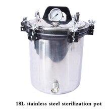 YX-18LDJ 18L портативный Нержавеющая Сталь стерилизация горшок, давление паровой стерилизатор Стерилизатор Хирургический медицинский с анти-сухой