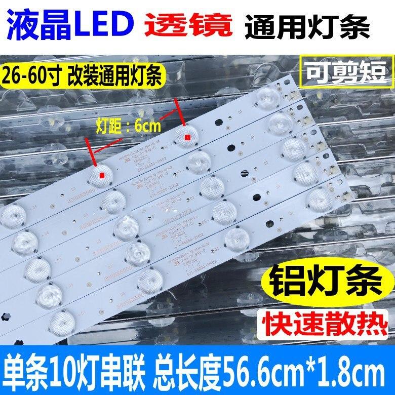 32 inch, 26-60 inch LCD TV, LED light strip, lens type LED aluminum lamp strip, 10 lights change 6 7 8 9 lamp general conversion