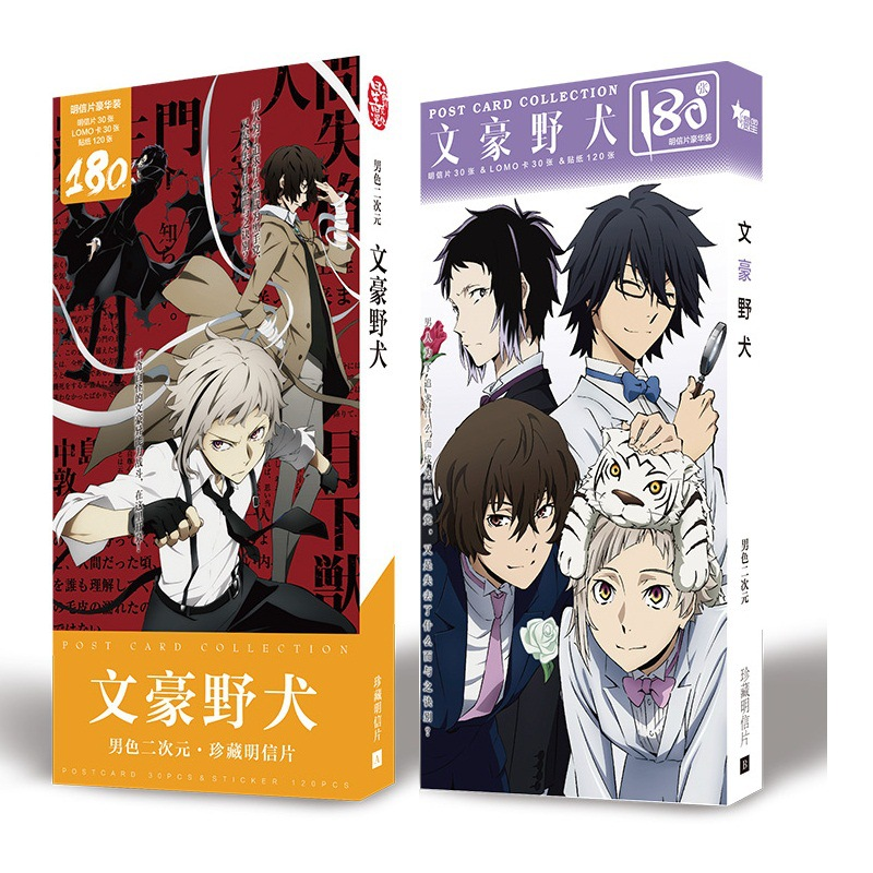 New 180 Pcs/Set Bungou Stray Dogs Amine Large Postcard Greeting Card Message Card Gift Stationery