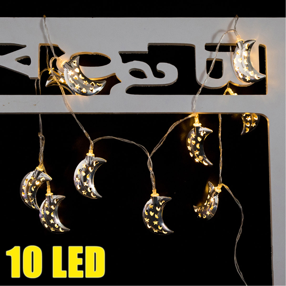 Smuxi Eid Ramadan Islamic10 LED String Light Silver Allah Moon Star Battery Home Decor ...