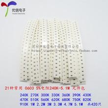 Пакет компонентов 0603 SMD резистор пакет 240 К-5.1 М 5% в общей сложности 21 каждой из 20