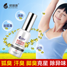 Body Fresh Fragrances Antiperspirant Deodorant Liquid Underarm Deodorant Antiperspirant Sweating Glands Body Odor Spray 50ml